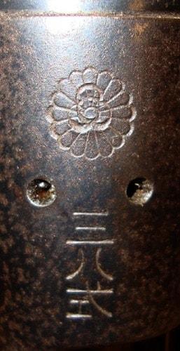 chrysanthemum marking on Arisaka rifle