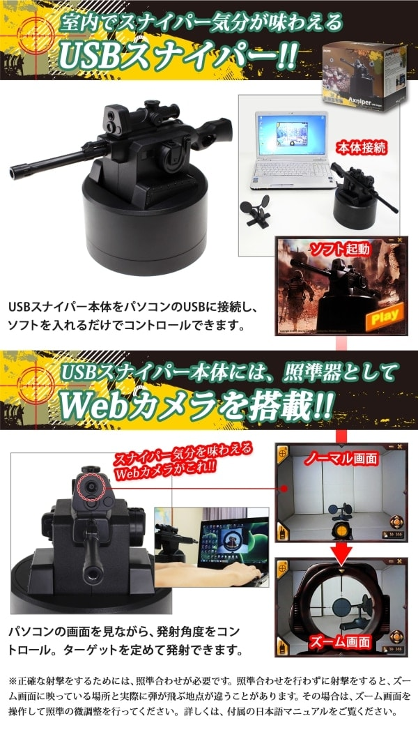Web camera with USB sight sniper (2)