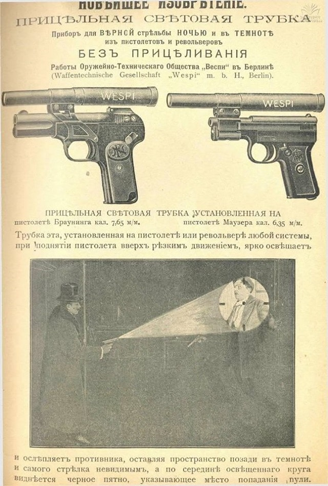 Tsarist Russia was big on German imported semi-autos, as shown by these Mauser P-1910s complete with WESPI tactical lights. Surefire be damned.